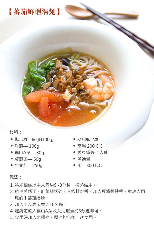 番茄鮮蝦湯糆