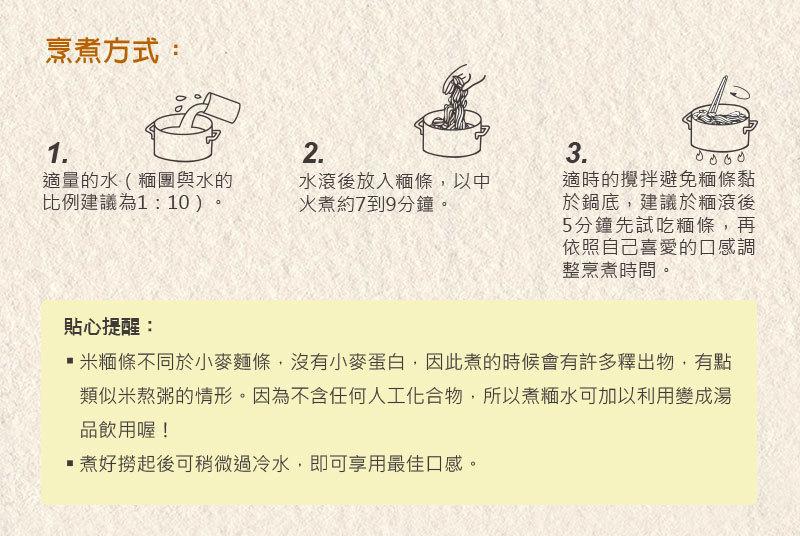 糙米糆烹煮方式
